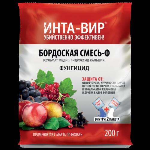 """Фунгицид """"Бордоская смесь"""" 0,2 кг"""